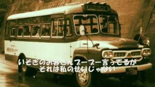 中村メイコ - 田舎のバス