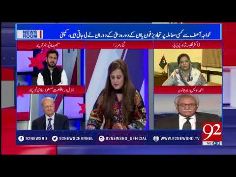 News Room - 16 April 2018 - 92 News
