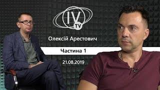 А.Арестович Про парад которых два.  NterVizor.TV – 21.08.2019 часть 1.
