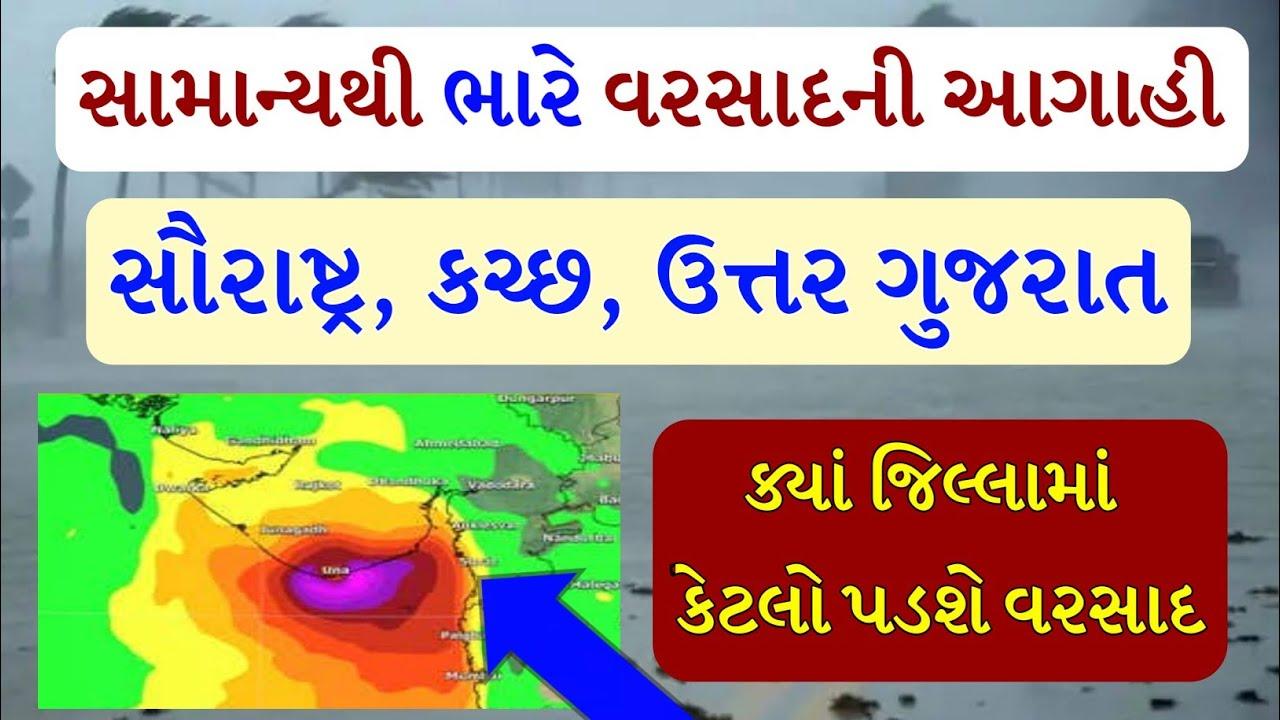 સામાન્યથી ભારે વરસાદની આગાહી, હવામાન વિભાગ, Gujarat rain, Weather forecast IND