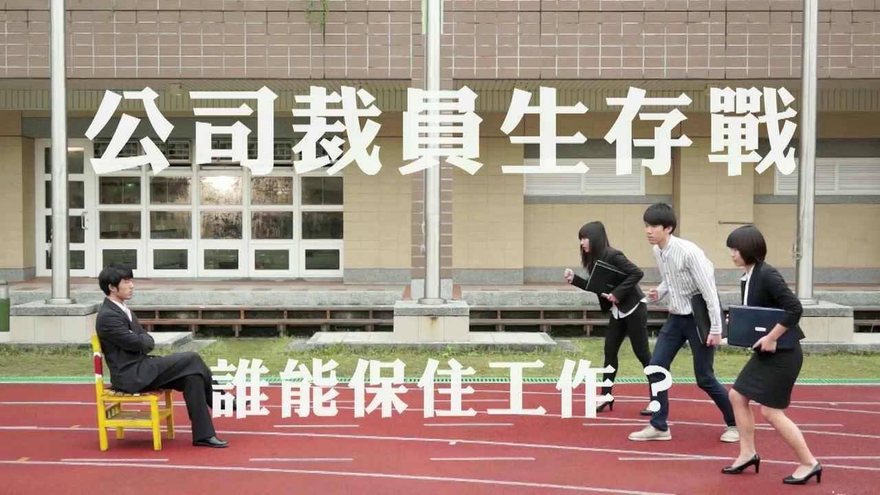 【裁員生存戰】-ASUS創意廣告大賽 - YouTube