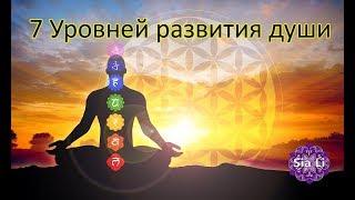 Уровни развития души. На какой чакре Вы живете?