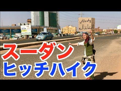 【旅史上初!】スーダンでヒッチハイクしたら予想外の事態が起きてしまった…【アフリカ縦断#6】