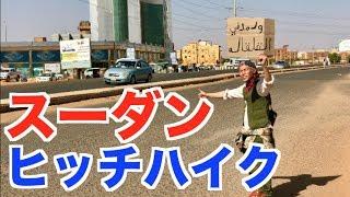 【旅史上初!】スーダンでヒッチハイクしたら予想外の事態が起きてしまった…