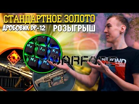 золотая ах 308 варфейс