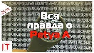 Вся правда о Petya A