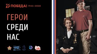 Герои среди нас | Уткина Вера Николаевна