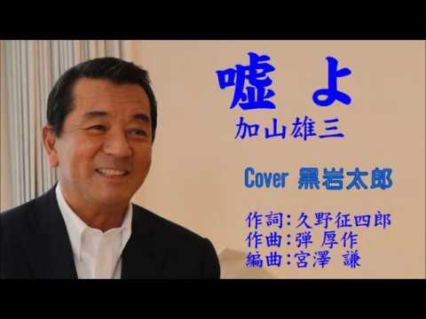 嘘よ 加山雄三 Cover 黒岩太郎(♭2)