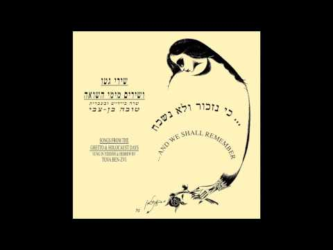 Mi'Ma'amakim - Songs from the Ghetto & Holocaust Days