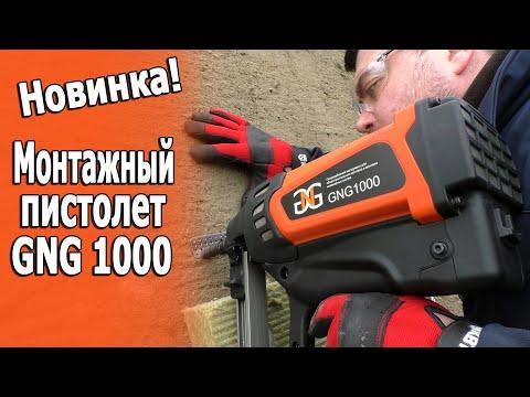 Монтажный пистолет GNG1000 Обзор