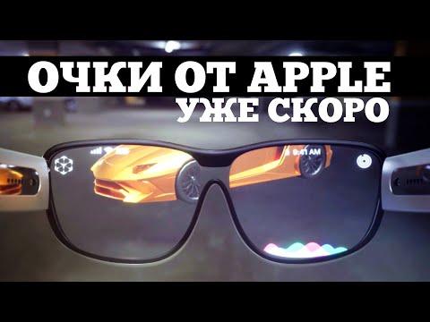 Умные AR очки от Apple засветились | Droider Show #475