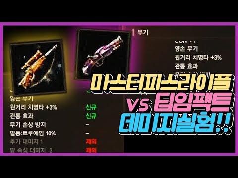 [똘끼 실험편]마스터피스라이플 vs 딥임팩트 데미지실험!! 흠... 리니지m 天堂M