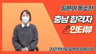 [일본어 동소현] 일본어임용 합격자사례발표_충남최종합격…