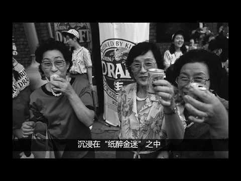 疯狂时代,日本经济泡沫破灭