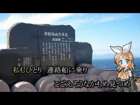 【鏡音リン】上野発の夜行列車ビビディバビディブー【替え歌】