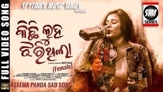 Kichi Luha Jharithila | Aseema Panda New Song | Odia Sad Song | STM Series |