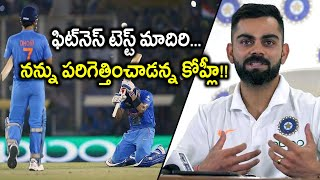 MS Dhoni 'Made Me Run Like In Fitness Test' : Virat Kohli || Oneindia Telugu | Oneindia Telugu