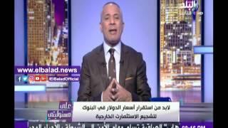 أحمد موسى : غموض في ارتفاع أسعار السلع الغذائية واختفاء السكر .. فيديو