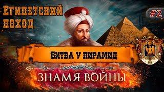 Знамя Войны (WARBANNER) - Египетский поход: Битва у пирамид