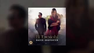 Saeed Shayesteh - Bi Tavajohi OFFICIAL TRACK -