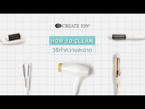 How to clean | CREATE ION