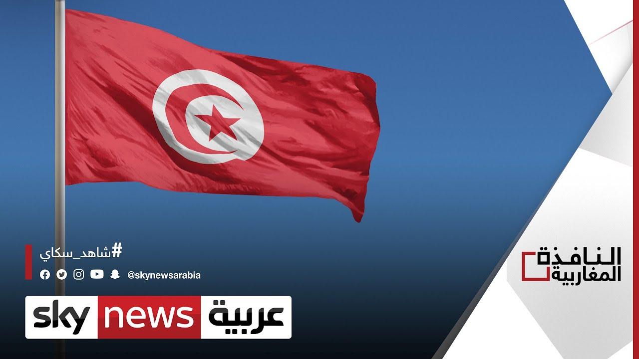 أزمة سياسية متصاعدة بتونس بين الرئاسات الثلاث | النافذة المغاربية  - نشر قبل 2 ساعة