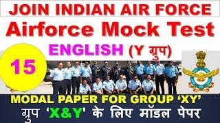 NEW ONLINE AIR FORCE EXAM MOCK TEST ENGLISH  (X AND Y GROUP) एयरफोर्स मोेक टेस्ट NEW ENGLISH 15