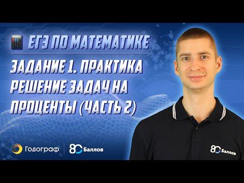 ЕГЭ по Математике 2021. Задание 1. Практика. Решение задач на проценты (часть 2)