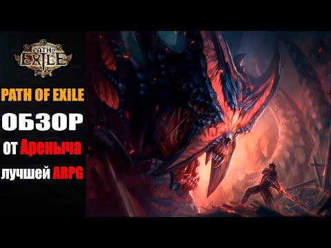 обзор на Path Of Exile,лучший бесплатный Diablo клон в стиле Экшен RPG в 2020г