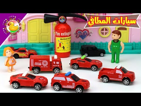 العاب اطفال - سيارات المطافي والحريق