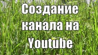Как создать свой канал на Youtube. С чего начать  Авторский контент