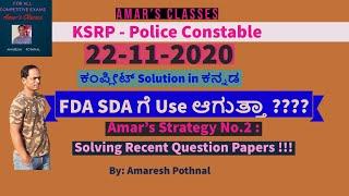 KSRP Key Answer 2020|KSRP Police Constable Paper Analysis 22 11 2020| Amaresh Pothnal