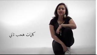 Eminem - Berzerk Arabic Cover by Zeina ELShazly & Wael Nasr - كلمات أغنية هحب تاني lyrics