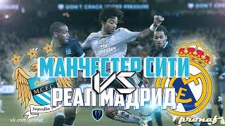 Прогноз на матч Манчестер Сити 0:0 Реал Мадрид 26.04.2016 Лига Чемпионов УЕФА. 1/2 финала.