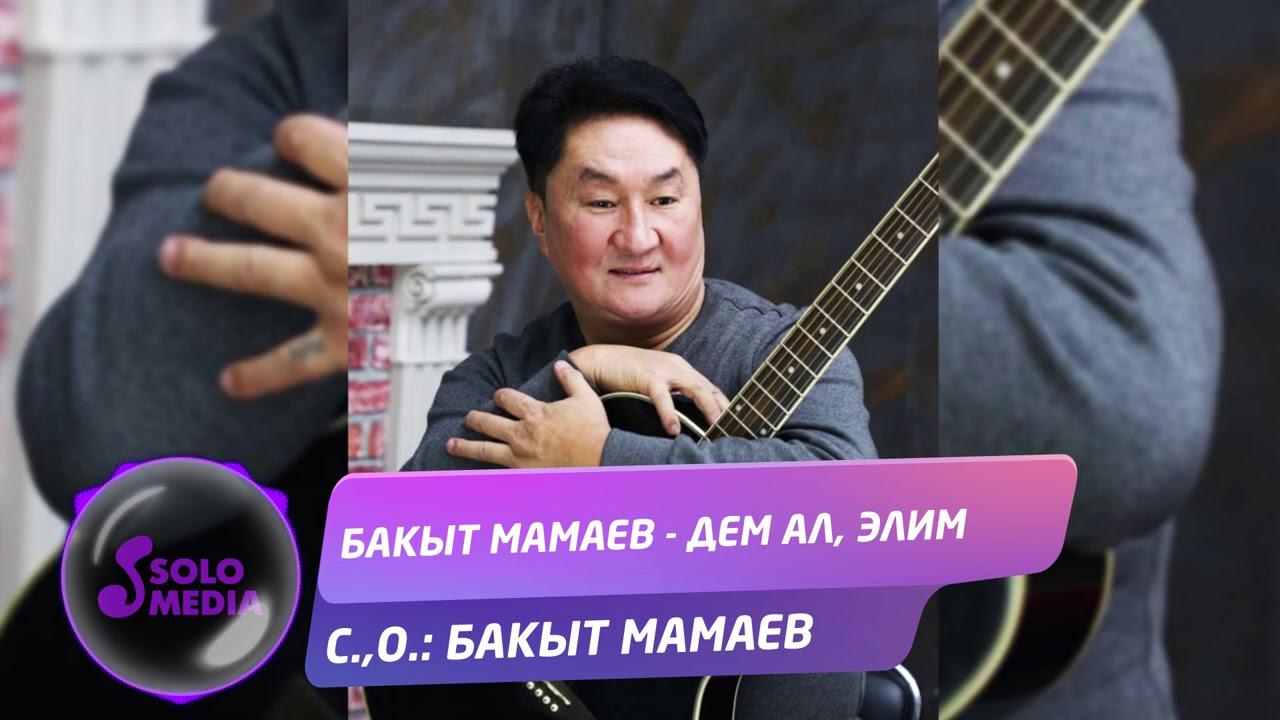 Бакыт Мамаев - Дем ал, элим / Жаны ыр 2020