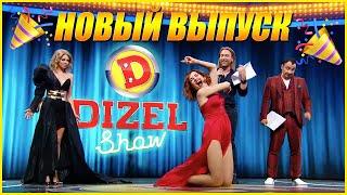 Дизель Шоу Новый Выпуск 83 уже в пятницу в 20-00 на канале Дизель cтудио