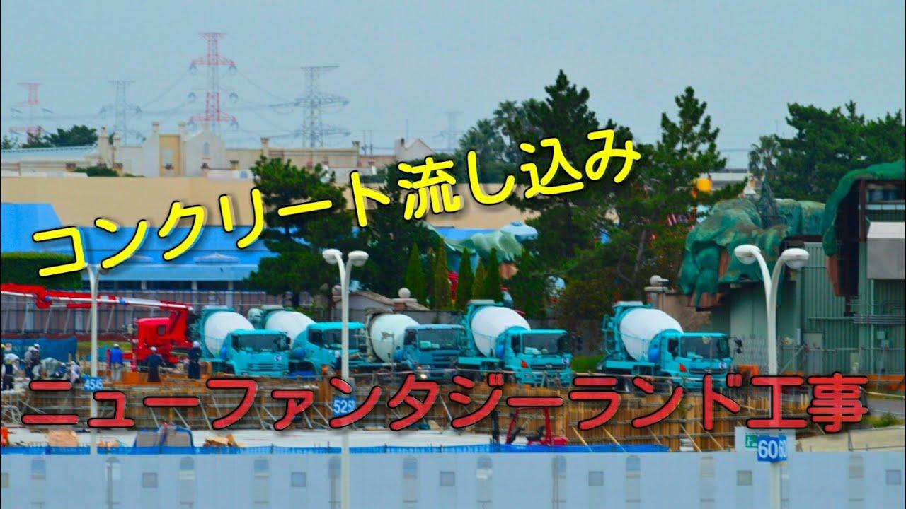 コンクリート流し込み☆美女と野獣の城予定地】東京ディズニーランド