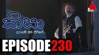 Kisa (කිසා)   Episode 230   13th July 2021   Sirasa TV Thumbnail