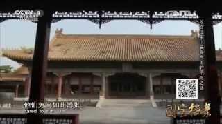 故宫往事——长春宫里的不死谜  【国宝档案 20150620 】