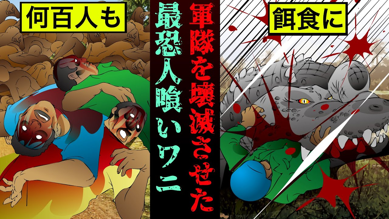【実話】軍人でも倒せない…人肉が好物の最恐人喰いワニ『ギュスターヴ』【漫画】
