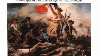 Новоселова Н.А. - Романтизм в литературе и живописи
