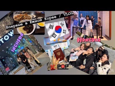 VLOG /Впервые в Южной Корее / Сеул / Аньянг /Seoul
