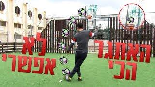 אתגר הכדורגל סל - בלתי אפשרי!!! (המפסיד נענש)