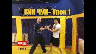 ВИН ЧУН - Урок 1 - Мягкая работа (Тан Сао, Хуэн Сао, Фук Сао)