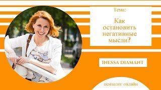 Как остановить негативные мысли? психолог  онлайн  Inessa Diamant(, 2017-06-28T13:23:21.000Z)