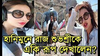 হানিমুনেই শুভশ্রী রাজের আসল রূপ দেখে ফেললেন? Raj & Subhashree Ganguly Honeymoon Tour Video