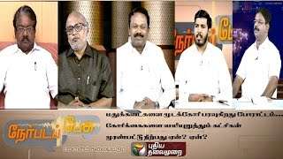 Nerpada Pesu spl show 03-08-2015 full hd youtube video online | PuthiyaThalaimurai TV Show 3rd August 2015 at srivideo