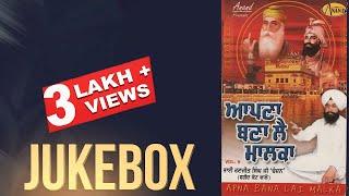 Jukebox | Apna Bana Lai Malka | Bhai Ranjit Singh Chandan ( Faridkot Wale )