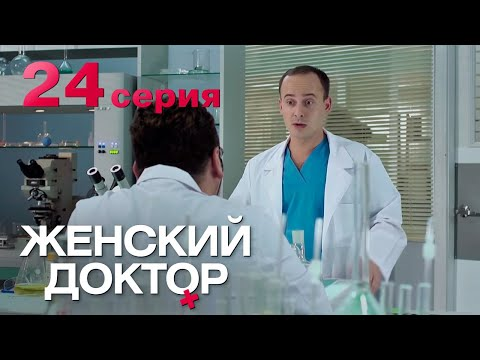 Женский доктор. Серия 24. Dr. Baby Dust. Episode 24.