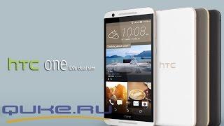 Обзор  HTC One E9s ◄ Quke.ru ►